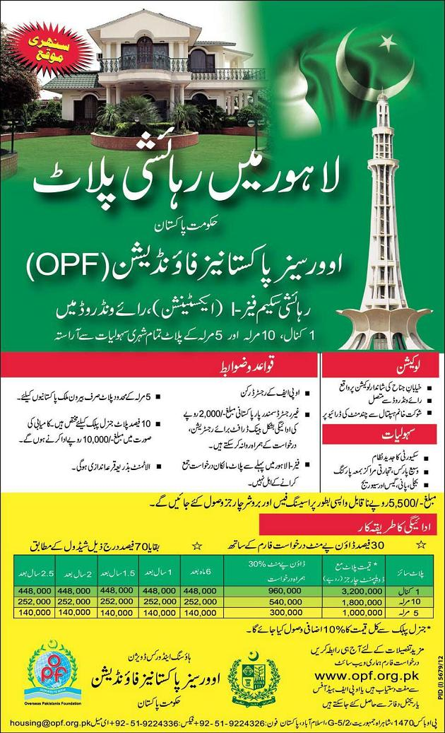 Labour colony lahore – application invited from workers for.
